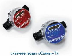 Счетчики воды (счетчики ГВС, ХВС)